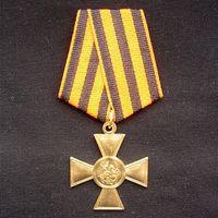 Копии георгиевских крестов