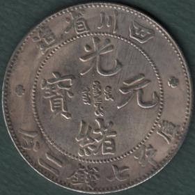Копии монет Китая