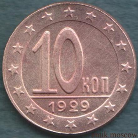 10 копеек 1929 года Бронза