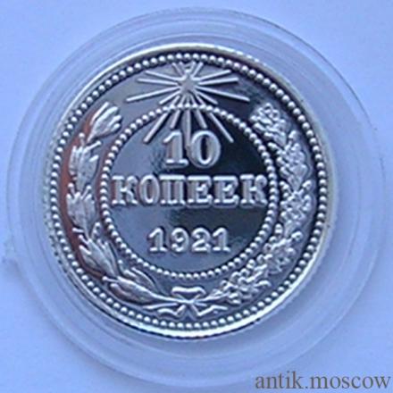 10 копеек 1921 года Копия в капсуле
