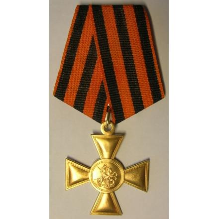 Медаль Георгиевский крест 2 степени с номером