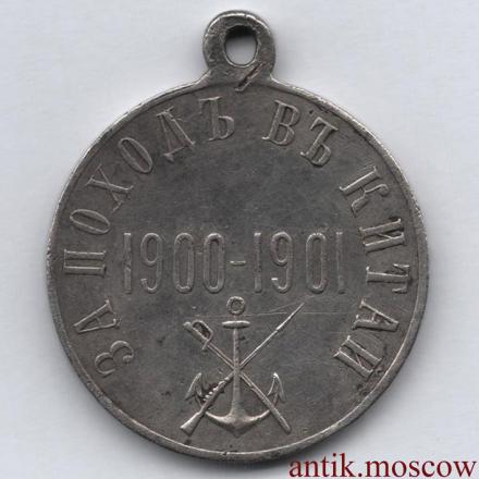 Медаль За поход в Китай 1900 -1901 гг. на царской колодке