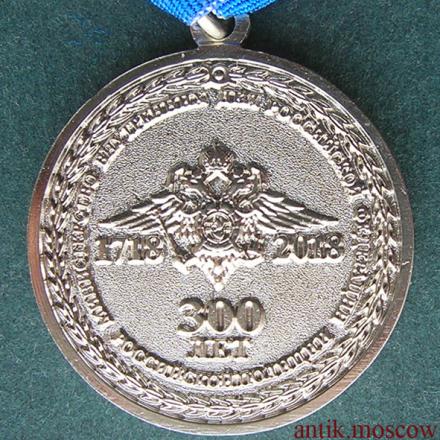 Медаль З00 лет Российской полиции с изображением Петра I