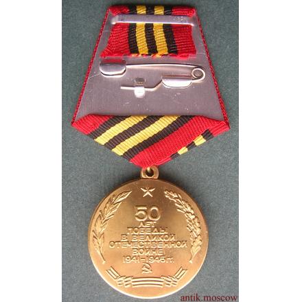 Медаль В честь 50 летия победы в Великой Отечественной войне