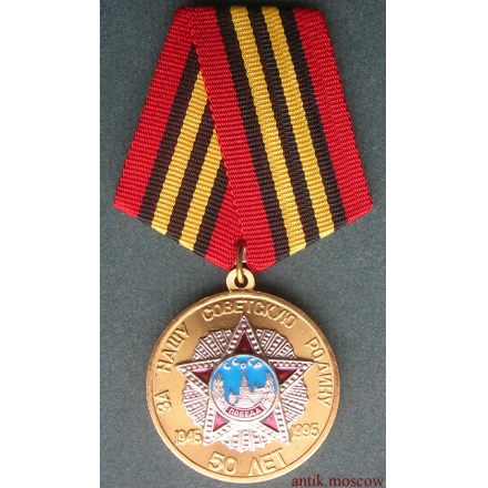 Медаль В честь 50 летия победы