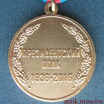 Медаль Президентский полк 80 лет 1936-2016 гг