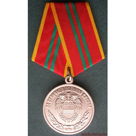 медаль фсо