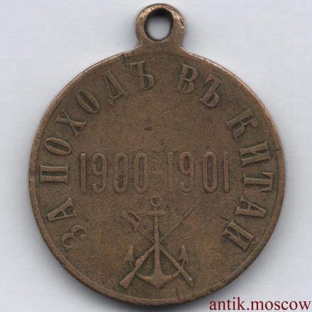 Медаль За поход в Китай 1900 - 1901 гг. бронза, оригинал