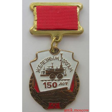 Медалька 150 лет Железным дорогам