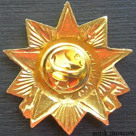 Копия Ордена Отечественной войны