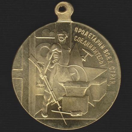 медаль 3 года революции