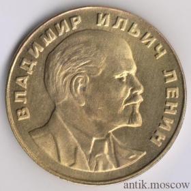 Рубль 1953 года с Лениным Пробный