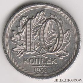 10 копеек 1953 дуб Пробная монета