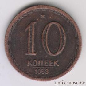 10 копеек 1953 года Пробник монеты СССР