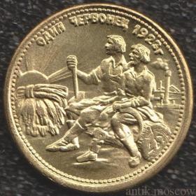 10 рублей 1923 года Сенокосы