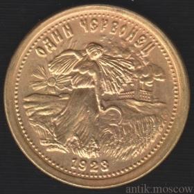 10 рублей 1923 года Деметра