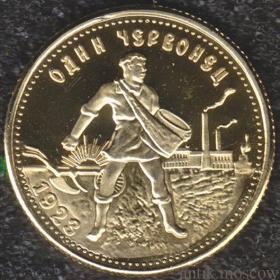 Червонец 10 рублей 1923 года Сеятель Пруф