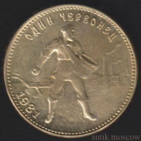 10 рублей 1981 года Сеятель