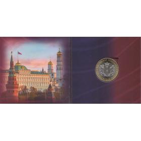 10 рублей Ульяновская область Биметалл Новая