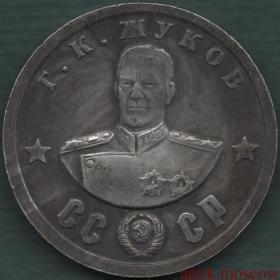 100 рублей 1945 года Маршал Жуков