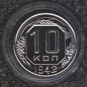 10 копеек 1942 года Пруф в капсуле