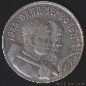 Червонец 1925 года Кузнец и сенокос Серебро
