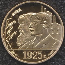 Один червонец 1925 года Колхозник и рабочий Пруф