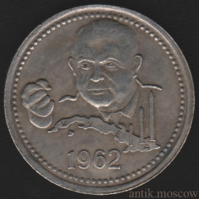 10 рублей (червонец) 1962 года Н. С. Хрущев