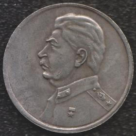 10 рублей (червонец) 1949 года Сталин