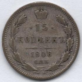 15 копеек 1906 года ЭБ Оригинал