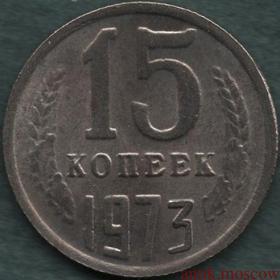 15 копеек 1973 года Копия тиражной советской монеты