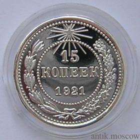 15 копеек 1921 года пруф