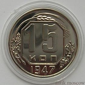 15 копеек 1947 года