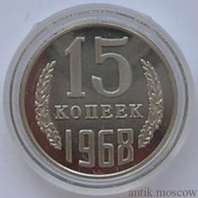 15 копеек 1968 года Копия в капсуле