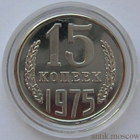 15 копеек 1975 года proof