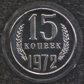 15 копеек 1972 года Пруф