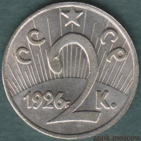 2 копейки 1926 года Красноармеец Посеребрение