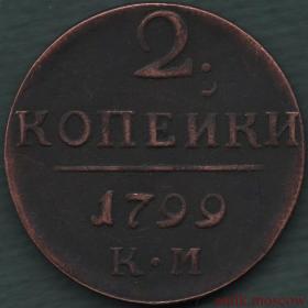 2 копейки 1799 года КМ Павла 1 - копия