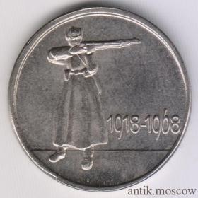 20 копеек 1968 года Красноармеец, 50 лет Революции