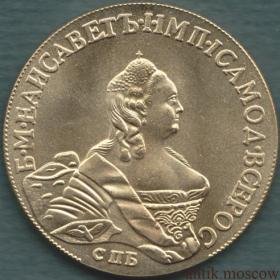 20 рублей 1755 года Елизавета Петровна