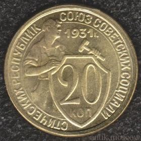 20 копеек 1931 года Проба под золото
