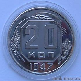 20 копеек 1947 года в пруфе
