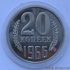 20 копеек 1966 года в капсуле Пруф