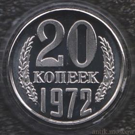 20 копеек 1972 года Пруф