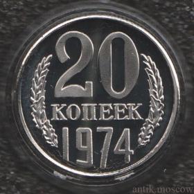 20 копеек 1974 года Пруф