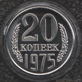 20 копеек 1975 года Пруф