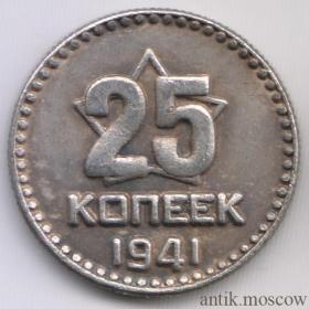 25 копеек пробная 1941 года Звезда