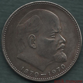 25 рублей 1970 года 100 летие со дня рождения Ленина