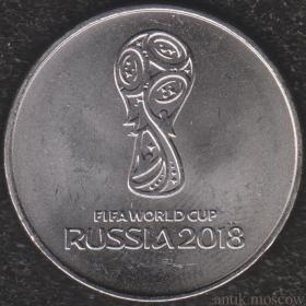 Монета 25 рублей ЧМ-2018 FIFA Эмблема