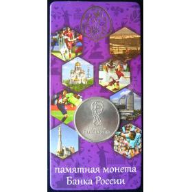 Оригинальная монета 25 рублей ЧМ-2018 FIFA в фиолетовой обложке